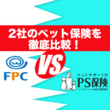 FPC PS保険 比較